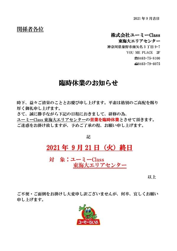 【お知らせ】東海大エリアセンター 9/21(火)臨時休業