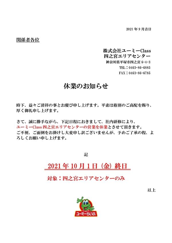 【お知らせ】四之宮エリアセンター 10/1(金)臨時休業