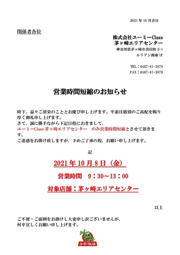 【お知らせ】茅ヶ崎エリアセンター10/8(金)営業時間短縮