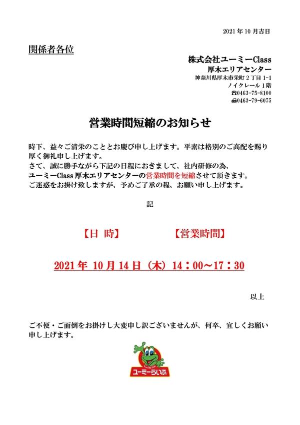 【お知らせ】厚木エリアセンター10/14(木)営業時間短縮