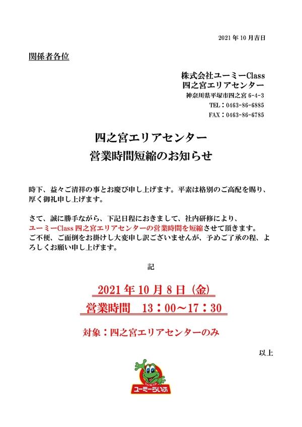 【お知らせ】四之宮エリアセンター10/8(金)営業時間変更