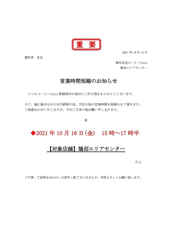 【お知らせ】鵠沼エリアセンター10/16(金)営業時間短縮