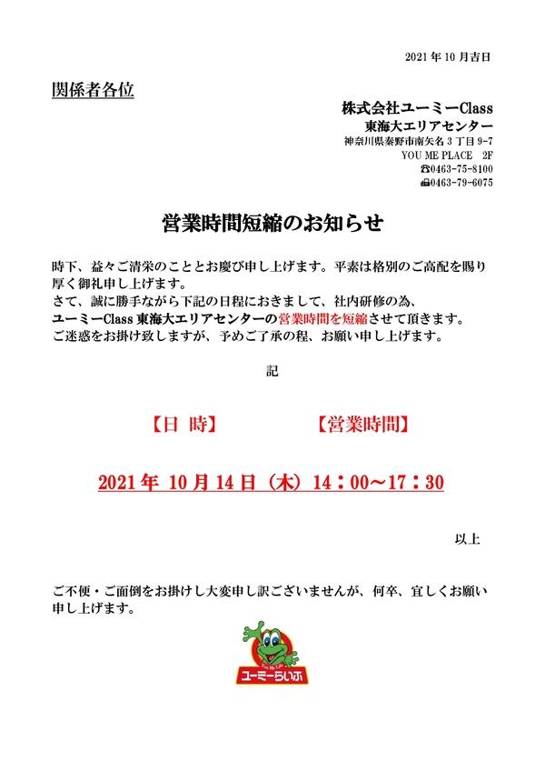 【お知らせ】東海大エリアセンター10/14(木)営業時間短縮