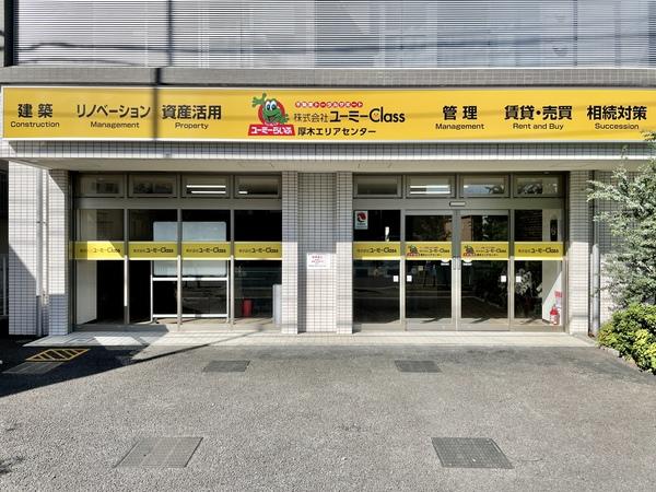 【お知らせ】厚木エリアセンター開所