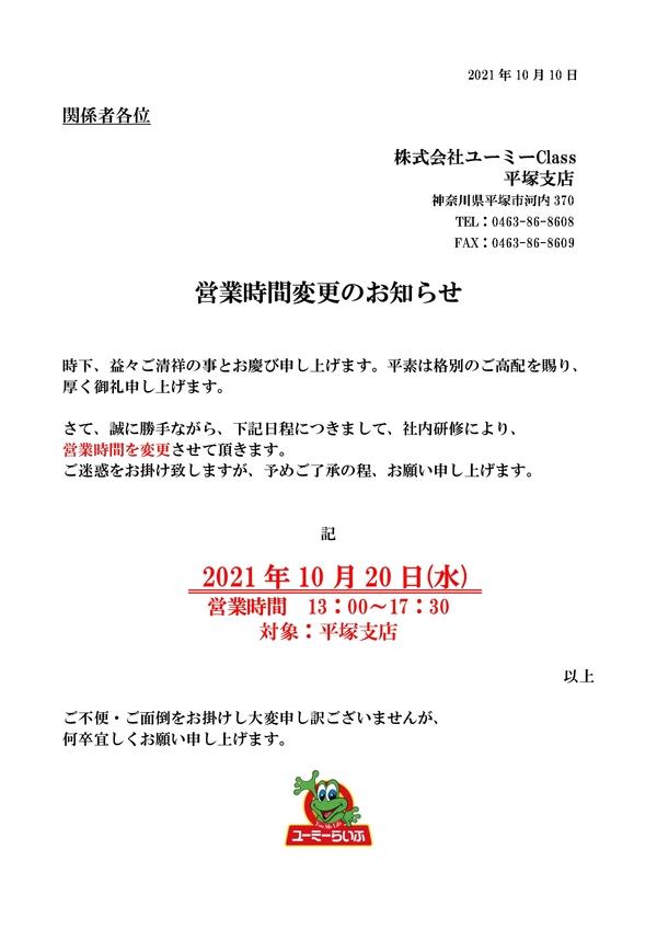 【お知らせ】平塚支店10/20(水)営業時間短縮