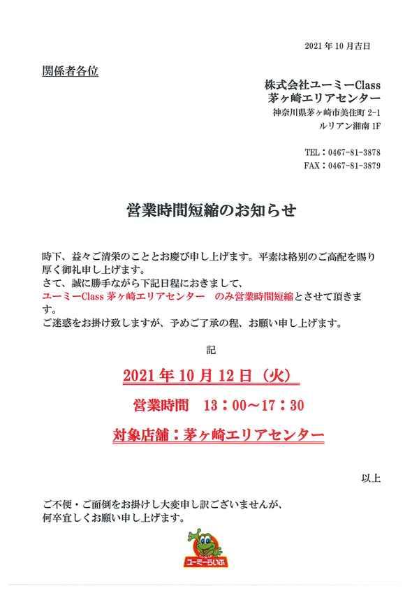 【お知らせ】茅ヶ崎エリアセンター10/12(火)営業時間短縮